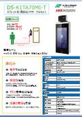 タブレット型顔認証付サーマルカメラ『DS-K1TA70MI-T』