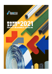 【約160P・品番記載あり】『安全対策品 カタログ』 (株)岩田製作所 表紙画像