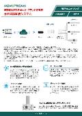 【環境IoT事例】廃棄物最終処分場向け水質遠隔監視システム 製品カタログ 表紙画像