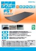 プラボーくん PSYソフトタイプ 製品カタログ 表紙画像