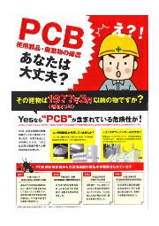 PCB調査・LED化・省エネ事業 表紙画像