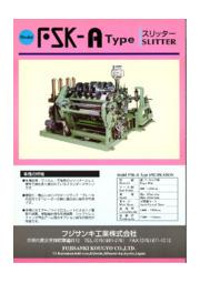 スリッター『FSK-A type』 表紙画像