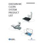 クリーニングシステム製品カタログ 表紙画像