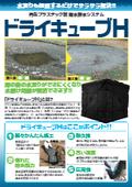 再生プラスチック製雨水排水システム『ドライキューブH』