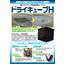 再生プラスチック製雨水排水システム『ドライキューブH』 表紙画像