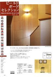 壁材 「ピールドボードセレクション」 表紙画像