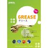 Grease_J_up.jpg