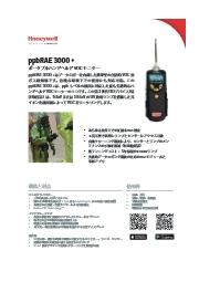 ガス検出器|ポータブルハンドヘルド VOC モニター ppbRAE 3000 + 表紙画像