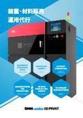 『3Dプリンター装置・材料販売サービスのご案内』