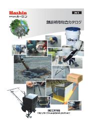 舗装補修総合カタログ 表紙画像