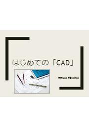 【資料】はじめての「CAD」 表紙画像