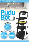 PUDUサービスロボット(配膳・配送ロボット)PuduBot(プドゥボット)