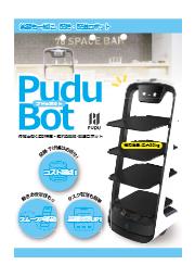 PUDUサービスロボット(配膳・配送ロボット)PuduBot(プドゥボット) 表紙画像