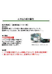 外径研磨装置 設置事例 表紙画像