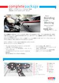 自動車コックピットの粘着テープ用途 自動車業界 テサテープ株式会社  表紙画像