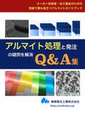 アルマイト処理と発注の疑問を解消―Q&A集 表紙画像
