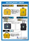 SOLABOシリーズ 製品カタログ 表紙画像