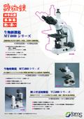 顕微鏡 製品カタログ