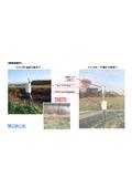 Sigfox水位雨量監視システムの設置例 表紙画像