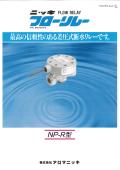 フローリレー『NP-R型』(微小流量タイプ)