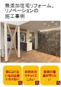無添加住宅のリフォーム、リノベーションの施工事例