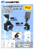 センサ固定用マグネットベース『SMBシリーズ』