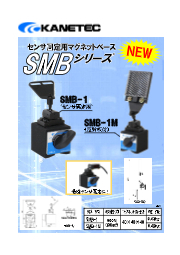 センサ固定用マグネットベース『SMBシリーズ』 表紙画像