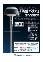 落雷を制御する新しい避雷針【落雷バリア】 表紙画像