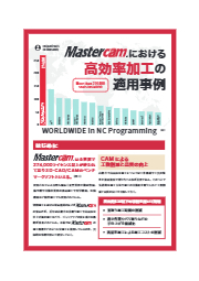 Mastercamにおける高効率加工の適用事例 表紙画像