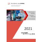 【2021年度版】前工程での精密計測から内部光学系診断まで半導体関連の導入事例紹介 表紙画像