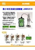 【微小球反発硬さ試験機】 eNM3A10