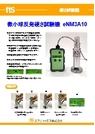 【微小球反発硬さ試験機】 eNM3A10 表紙画像
