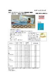 熱電対TT-Kカタログ 表紙画像