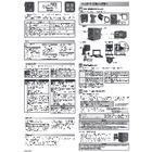 IB-MCT001_チョコ停ウォッチャーmini_取扱説明書_因幡電機産業 表紙画像