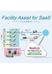 クラウド対応設備監視システム「Facility Assist for SaaS」 表紙画像