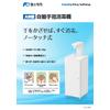 29Z1-J-0103_自動手指消毒機201109.jpg