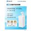 大容量自動手指消毒機『FAS-4S』 表紙画像