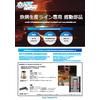 ブッシュ_鉄鋼生産ライン専用_flyer-compressed.jpg