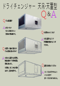 【Q&A】業務用小型除湿機『ドライチェンジャー 天吊/天置型』
