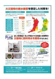 非常用浄水機のユーザー導入事例集【※無料プレゼント中】 表紙画像