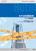 ホテル向け オゾン関連製品 カタログ