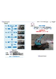 連続鉄筋敷設工法『FKメッシュパネル工法』 表紙画像