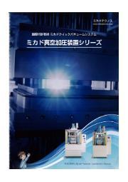 ミカド真空プレス機 総合カタログ 表紙画像