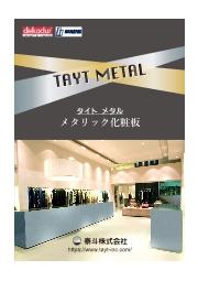 内装化粧材『タイトメタル(メタリック化粧板)』 表紙画像
