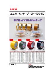 包装テープ『ユニカートンOPPテープ ECタイプ』 表紙画像