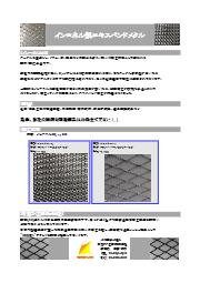 耐熱・耐蝕合金『インコネル製エキスパンドメタル』 表紙画像