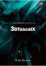 3次元データハンドリングツール『3DTascalX』製品カタログ 表紙画像