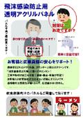 【飛沫感染防止対策用】透明アクリルパネル