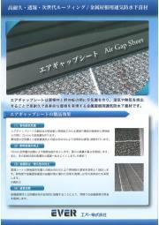 金属屋根用通気防水下葺材 「エアギャップシート」 表紙画像