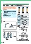 ◆◇ローコストフローメータ MODEL RK1150◇◆ 表紙画像